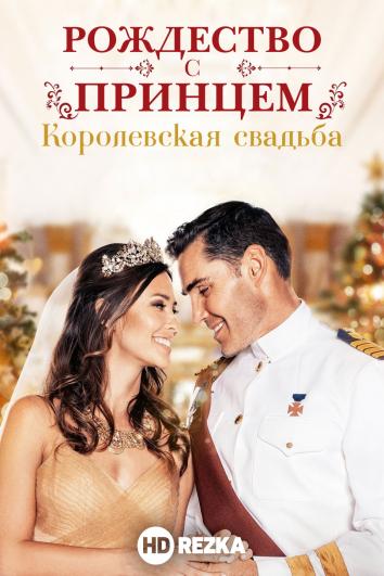 Смотреть Рождество с принцем - королевская свадьба онлайн в HD качестве 720p