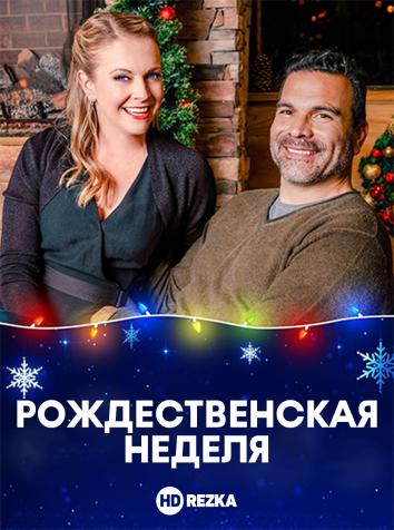 Смотреть Рождественская неделя онлайн в HD качестве 720p
