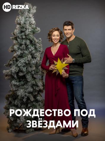 Смотреть Рождество под звёздами онлайн в HD качестве 720p