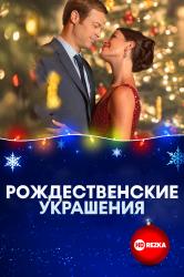 Смотреть Рождественские украшения онлайн в HD качестве