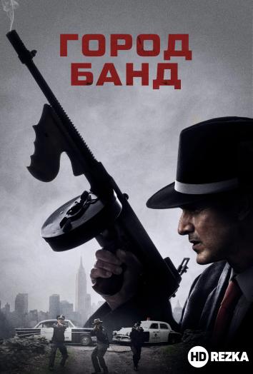 Смотреть Город банд онлайн в HD качестве 720p