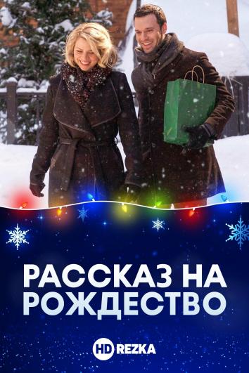 Смотреть Рассказ на Рождество онлайн в HD качестве 720p