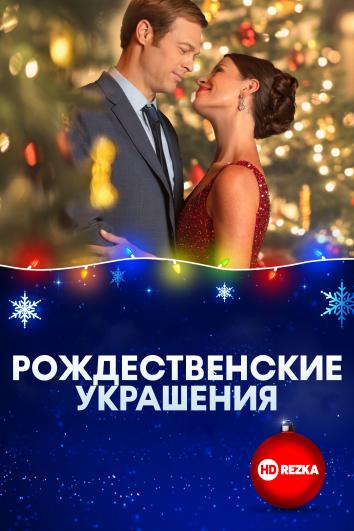 Смотреть Рождественские украшения онлайн в HD качестве 720p