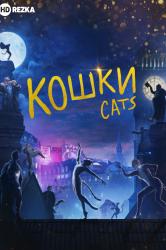 Смотреть Кошки онлайн в HD качестве 720p
