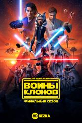 Смотреть Звездные войны: Войны клонов онлайн в HD качестве