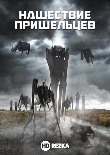 Смотреть Нашествие пришельцев онлайн в HD качестве 720p
