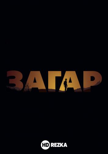 Смотреть Загар онлайн в HD качестве 720p