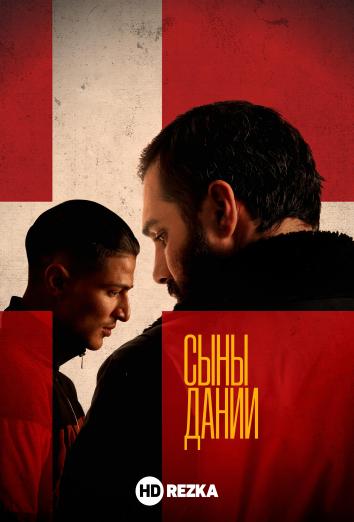 Смотреть Сыны Дании онлайн в HD качестве 720p