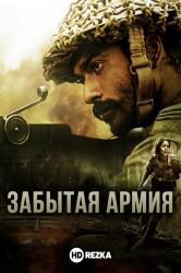 Смотреть Забытая армия онлайн в HD качестве 720p