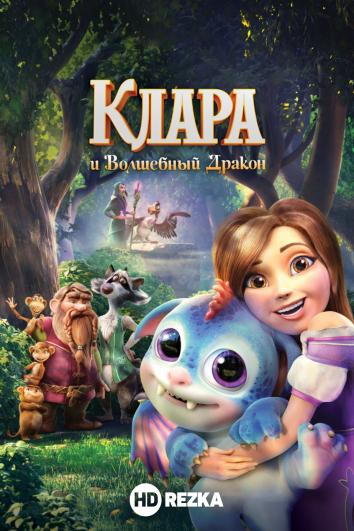 Смотреть Клара и волшебный дракон онлайн в HD качестве 720p