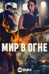 Смотреть Мир в огне онлайн в HD качестве 720p
