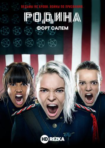 Смотреть Родина: Форт Салем онлайн в HD качестве 720p