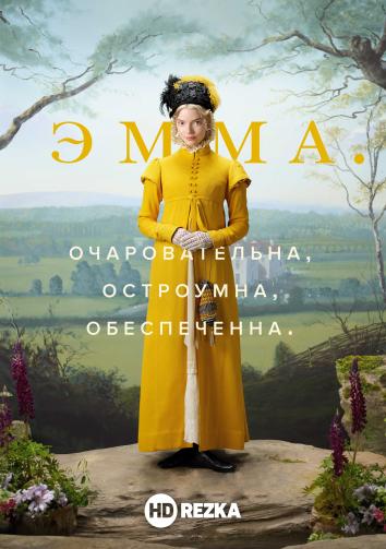 Смотреть Эмма. онлайн в HD качестве 720p