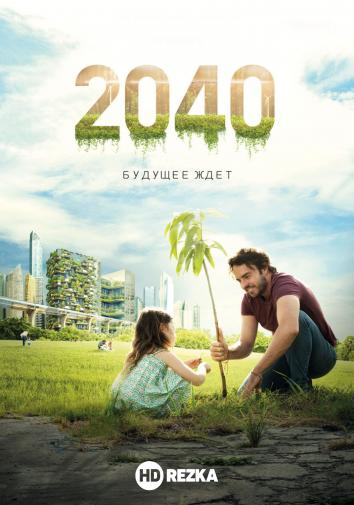 Смотреть 2040: Будущее ждёт онлайн в HD качестве 720p