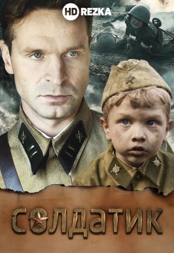 Смотреть Солдатик онлайн в HD качестве 720p