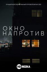 Смотреть Окно напротив онлайн в HD качестве 720p