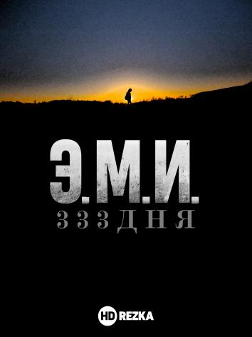 Смотреть Э.М.И. 333 дня онлайн в HD качестве 720p