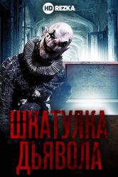 Смотреть Шкатулка дьявола онлайн в HD качестве