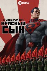 Смотреть Супермен: Красный сын онлайн в HD качестве 720p