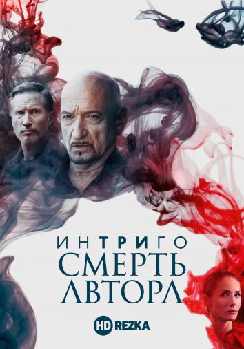 Смотреть Интриго: Смерть автора онлайн в HD качестве 720p