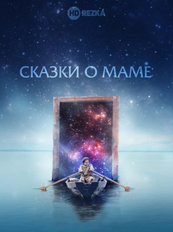 Смотреть Сказки о маме онлайн в HD качестве 720p