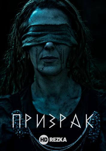 Смотреть Призрак онлайн в HD качестве 720p