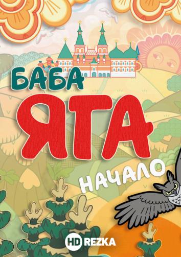 Смотреть Баба Яга. Начало онлайн в HD качестве 720p