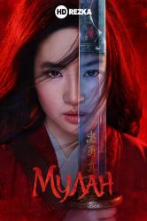 Смотреть Мулан онлайн в HD качестве 720p