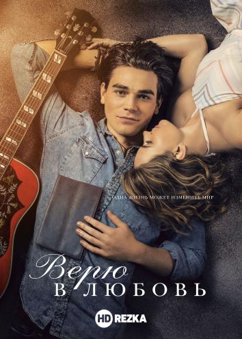 Смотреть Верю в любовь онлайн в HD качестве 720p