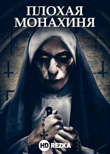 Смотреть Плохая монахиня онлайн в HD качестве 720p