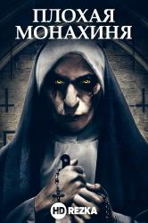 Смотреть Плохая монахиня онлайн в HD качестве