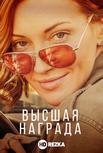 Смотреть Высшая награда онлайн в HD качестве 720p
