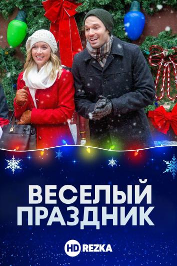 Смотреть Веселый праздник / Омела и Менора онлайн в HD качестве 720p