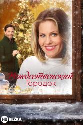 Смотреть Рождественский городок онлайн в HD качестве 720p