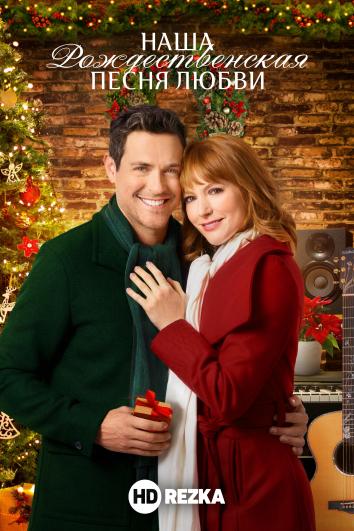 Смотреть Наша рождественская песня любви онлайн в HD качестве 720p