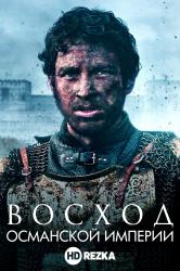 Смотреть Восход Османской империи онлайн в HD качестве 720p