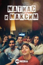 Смотреть Матиас и Максим онлайн в HD качестве 720p
