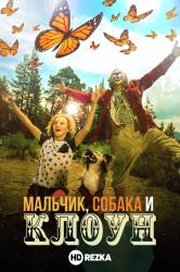 Смотреть Мальчик, собака и клоун онлайн в HD качестве