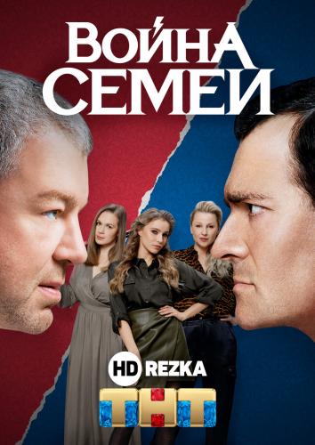 Смотреть Война семей онлайн в HD качестве 720p