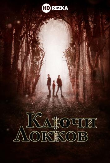 Ключи Локков / Локки и ключ / Замок и ключ