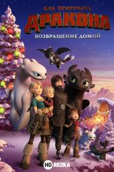 Смотреть Как приручить дракона: Возвращение домой онлайн в HD качестве 720p