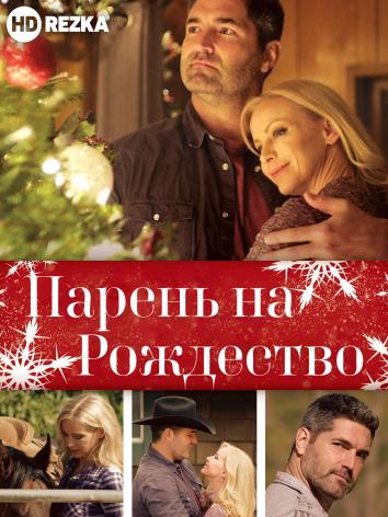Смотреть Парень на Рождество онлайн в HD качестве 720p