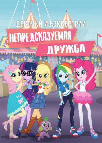 Смотреть Девочки из Эквестрии. Непредсказуемая дружба онлайн в HD качестве 720p