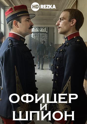 Смотреть Офицер и шпион онлайн в HD качестве 720p