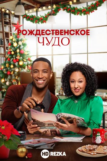 Смотреть Рождественское чудо онлайн в HD качестве 720p
