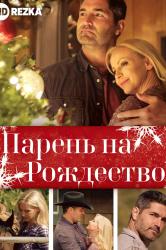 Смотреть Парень на Рождество онлайн в HD качестве