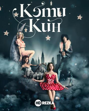 Смотреть Кэти Кин онлайн в HD качестве 720p