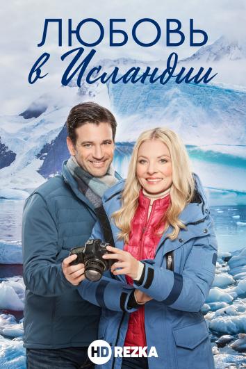 Смотреть Любовь в Исландии онлайн в HD качестве 720p