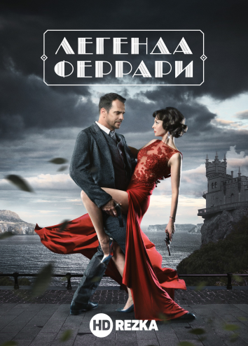 Смотреть Легенда Феррари онлайн в HD качестве 720p