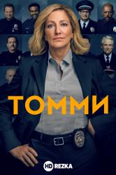 Смотреть Томми онлайн в HD качестве 720p